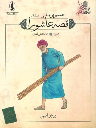 قصه-عاشورا-30-حمزه-حارث-بن-نبهان