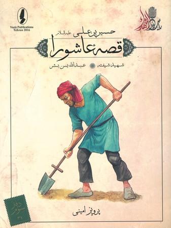 قصه-عاشورا-31-شهيد-شيفته-عبدالله-بن-بشر