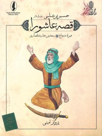 قصه-عاشورا-32-همراه-شجاع-سعد-بن-حارث-انصاري