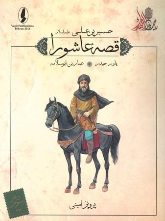 قصه-عاشورا-33-ياور-حيدر-عمار-بن-ابوسلامه