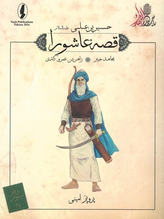 قصه-عاشورا-34-مجاهد-خيبر-زاهر-بن-عمرو-كندي