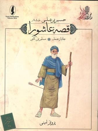 قصه-عاشورا-35-جانباز-جمل-مسلم-بن-كثير