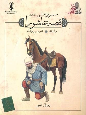 قصه-عاشورا-36-راه-بلد-قارب-بن-عبدالله