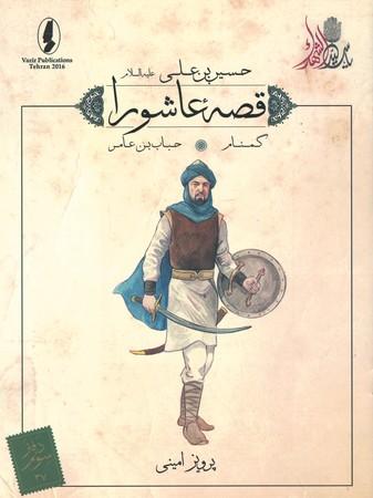 قصه-عاشورا-37-گمنام-حباب-بن-عامر