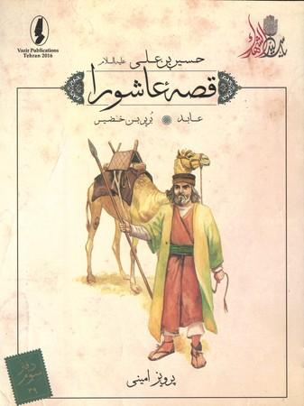 قصه-عاشورا-39-عابد-برير-بن-خضير