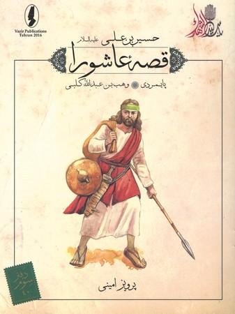 قصه-عاشورا-40-پايمردي-وهب-بن-عبدالله-كلبي
