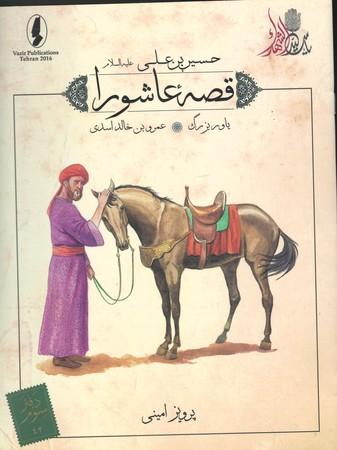 قصه-عاشورا-42-ياور-بزرگ-عمرو-بن-خالد-اسدي