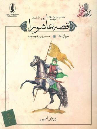 قصه-عاشورا-43-سرباز-احد-مسلم-بن-عوسجه