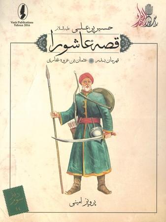 قصه-عاشورا-44-قهرمان-بدر-عثمان-بن-عروه-غفاري