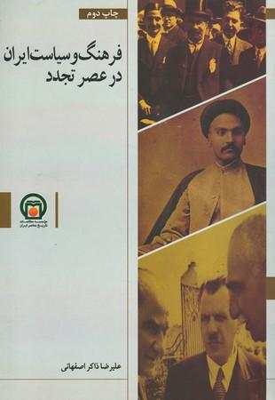 فرهنگ-و-سياست-ايران-در-عصر-تجدد