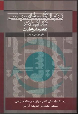 بنياد-فلسفه-سياسي-در-ايران-(عصر-مشروطيت)