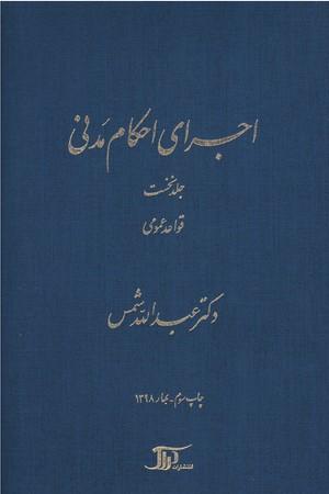 اجراي-احكام-مدني-(جلد1)