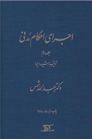اجراي-احكام-مدني-(جلد2)