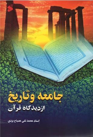 جامعه-و-تاريخ-از-ديدگاه-قرآن