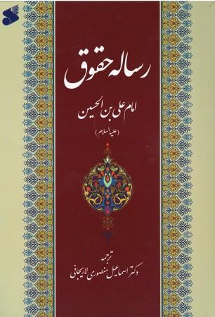 رساله-حقوق-امام-علي-بن-الحسين-(عليه-السلام)