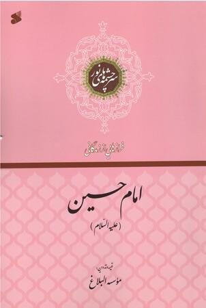 سرچشمههاي-نور-فرازهايي-از-زندگاني-امام-حسين-(عليه-السلام)