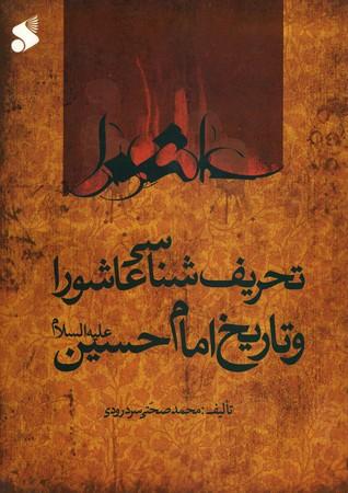 تحريف-شناسي-عاشورا-و-تاريخ-امام-حسين(ع)