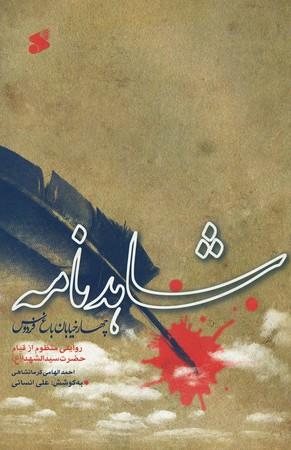 شاهدنامه-(چهار-خيابان-باغ-فردوس)-روايتي-منظوم-از-قيام-حضرت-سيدالشهداء-(ع)