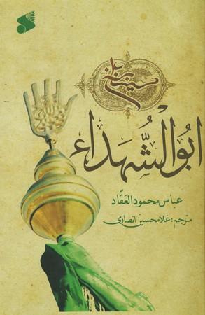 ابوالشهداء-حسين-بن-علي-(ع)