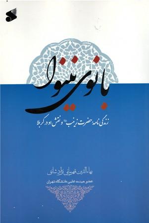 بانوي-نينوازندگينامه-حضرت-زينب-(س)-و-نقش-او-در-كربلا