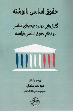 حقوق-اساسي-نانوشته-(گفتارهايي-درباره-عرف-هاي-اساسي-در-نظام-حقوق-اساسي-فرانسه)