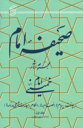 صحيفه-امام-خميني--دوره-22جلدي