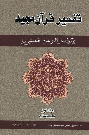 تفسير-قرآن-مجيد-5-جلدي