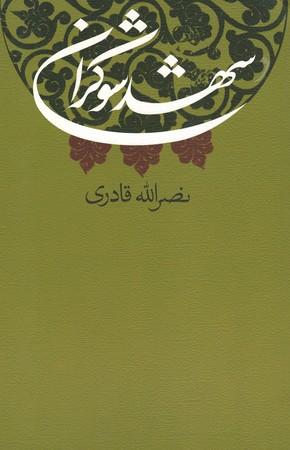 شهد-شوكران