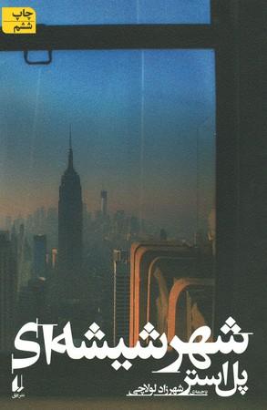 ادبيات-امروز،رمان15-(شهر-شيشه-اي)