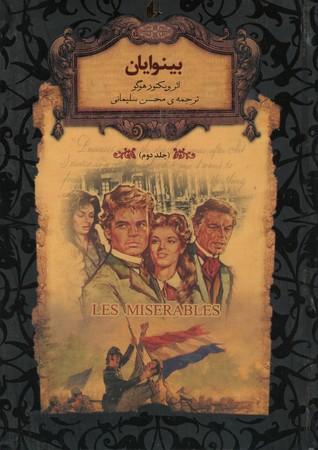 رمانهاي-جاويدان-جهان(14)بينوايان،جلد2
