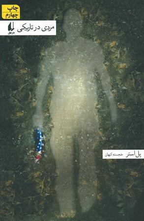 مردي-در-تاريكي(رمان،رقعي)