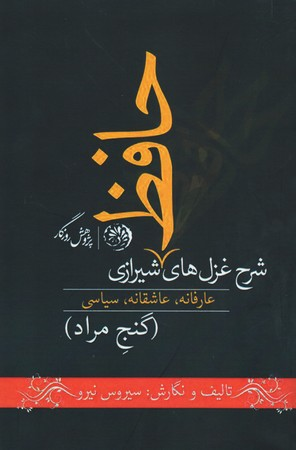 گنج-مراد-(شرح-غزلهاي-حافظ-شيرازي)