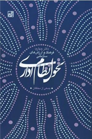 تحول-نظام-اداري-(دفتر-چهارم-فرهنگ-و-ارزشهاي-سازماني)