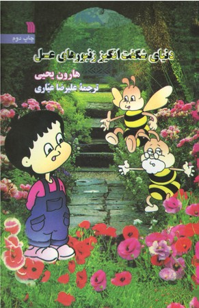 دنياي-شگفت-انگيز-زنبورهاي-عسل