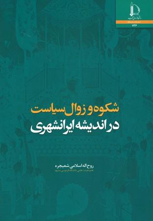 شكوه-و-زوال-سياست-در-انديشه-ايرانشهري