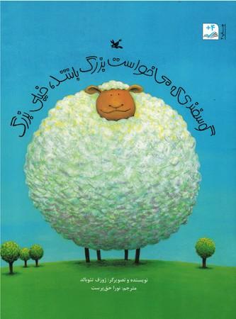 گوسفندي-كه-ميخواست-بزرگ-باشد،-خيلي-بزرگ