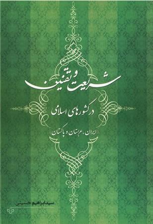 شريعت و تقنين در كشورهاي اسلامي (ايران، عربستان و پاكستان)