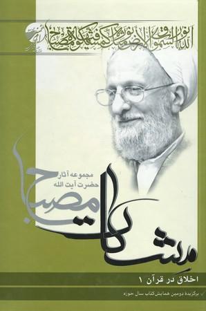 اخلاق-در-قرآن--جلد-اول