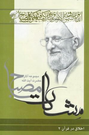 اخلاق-در-قرآن--جلد-دوم