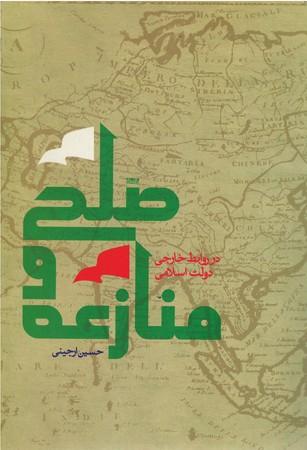 صلح-و-منازعه-در-روابط-خارجي-دولت-اسلامي