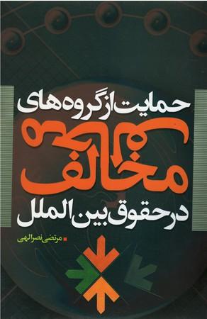 حمايت-از-گروه-هاي-مخالف-در-حقوق-بين-الملل
