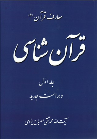 معارف-قرآن-6-قرآن-شناسي-جلد-اول