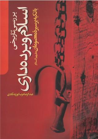 بررسي-تاريخي-اسلام-و-برده-داري-با-تكيه-بر-سيره-معصومان-(ع)