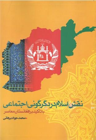 نقش-اسلام-در-دگرگوني-اجتماعي-با-تاكيد-بر-افغانستان-معاصر