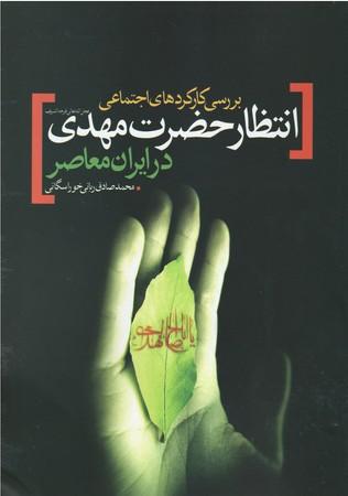 بررسي-كاركردهاي-اجتماعي-انتظار-حضرت-مهدي-(عج)-در-ايران-معاصر