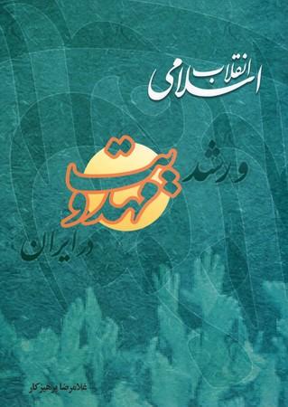 انقلاب-اسلامي-و-رشد-مهدويت-در-ايران
