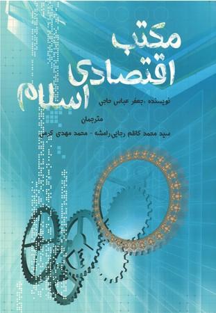 مكتب-اقتصادي-اسلام