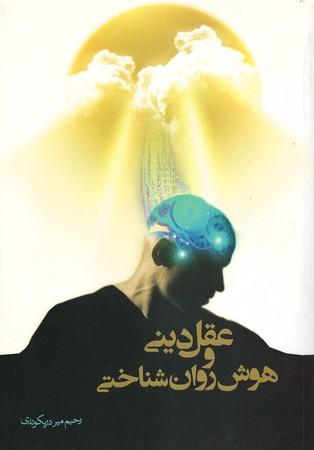 عقل-ديني-و-هوش-روانشناختي