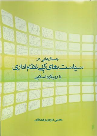 جستارهايي-در-سياست-هاي-كلي-نظام-اداري-با-رويكرد-اسلامي