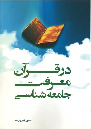 جامعه-شناسي-معرفت-در-قرآن